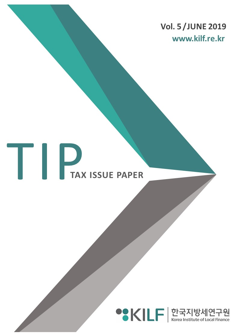 TIP(Tax Issue Paper) 제5호